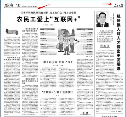 【人民日报报道】多家媒体见证江水平!
