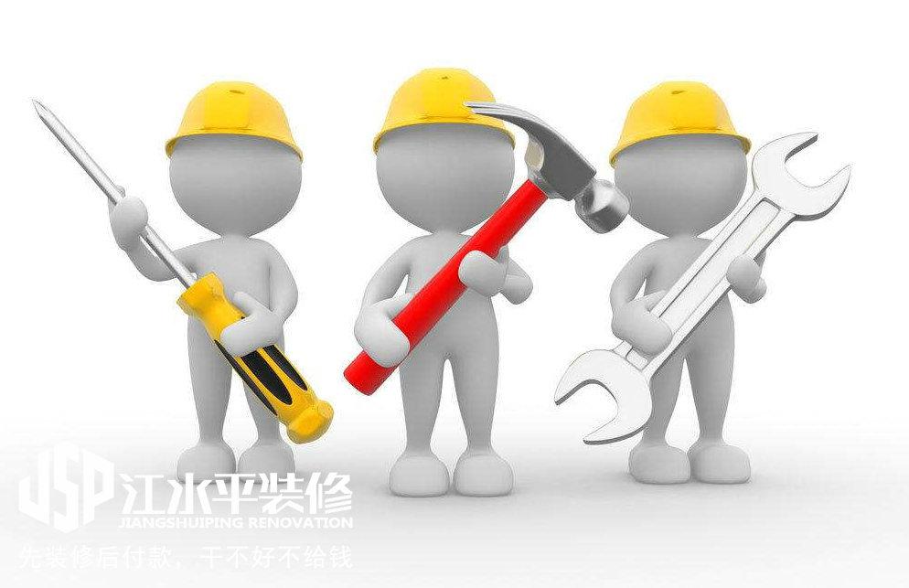 江水装修平的售后,南京二手房装修的售后服务!
