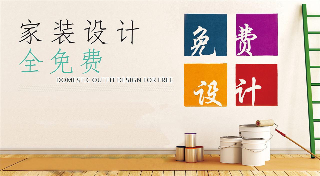 南京装修免费设计,没有设计费用的设计师靠什么吃法