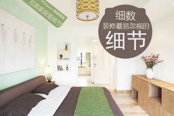 南京家庭装修,只要懂生活就能减少装修遗憾