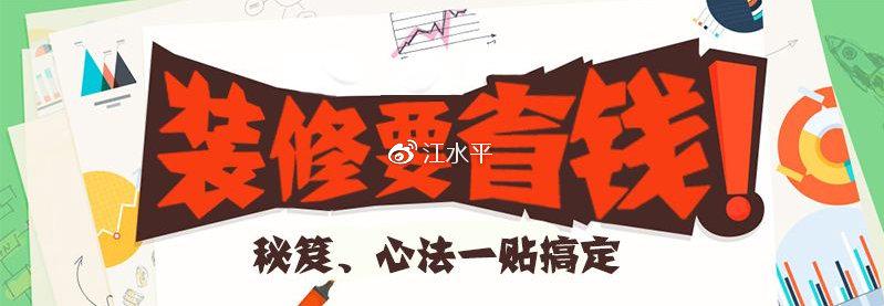 南京房子怎么装修好看省钱,这几个绝对能省不少钱