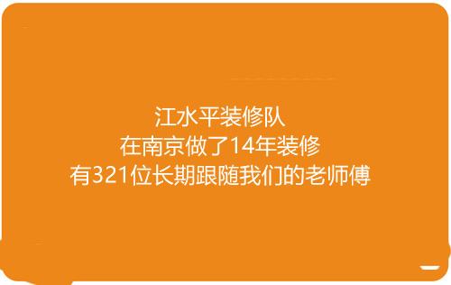 媒体对南京江水平模式的采访