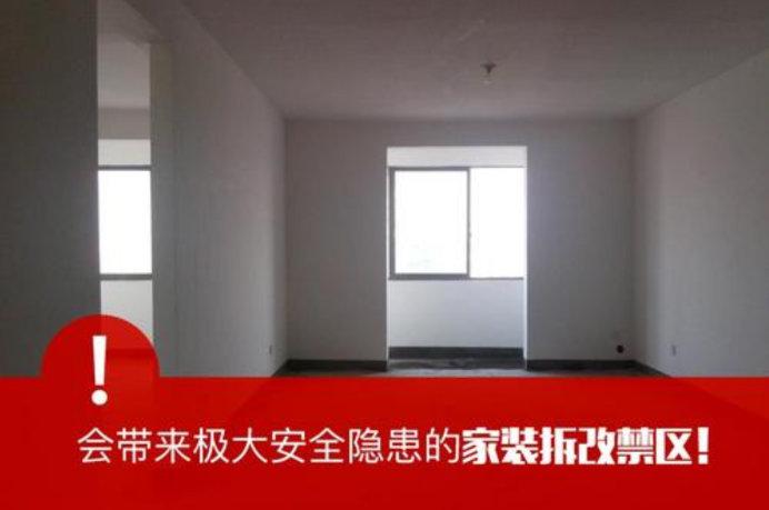 南京拆除注意事项,忽略这些环节,楼上住的业主心惊惊